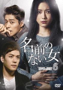 【SOY受賞】【中古】6.名前のない女 SET 【DVD】/オ・ジウンDVD/韓流・華流