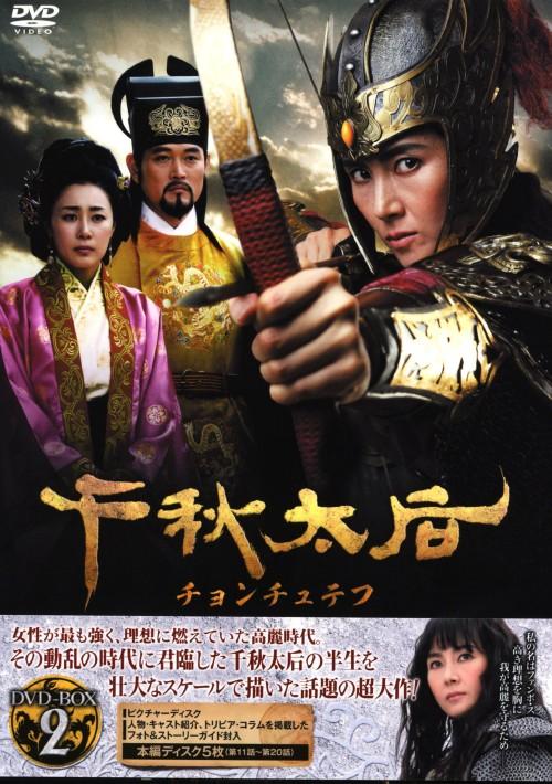【中古】2.千秋太后(チョンチュテフ)BOX 【DVD】/チェ・シラDVD/韓流・華流