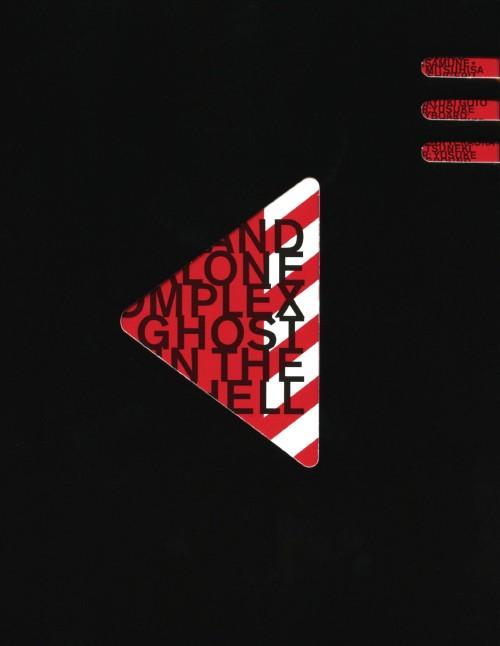 【中古】2.攻殻機動隊 STAND ALONE COMPLEX BOX 【ブルーレイ】/田中敦子