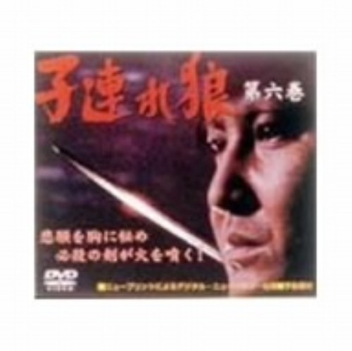 【中古】限)子連れ狼 第六巻 BOX 【DVD】/萬屋錦之介DVD/邦画歴史時代劇