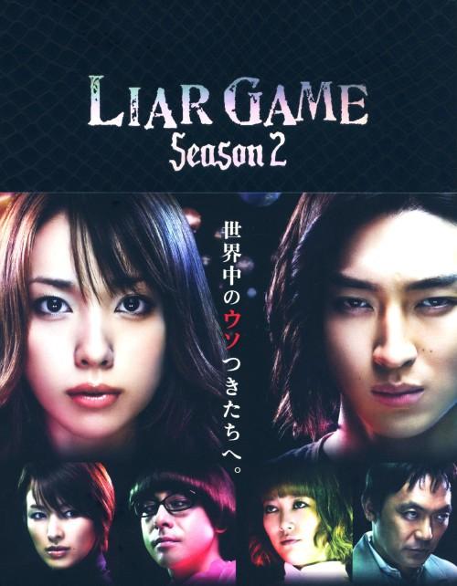 【中古】LIAR GAME 2nd BOX 【DVD】/戸田恵梨香