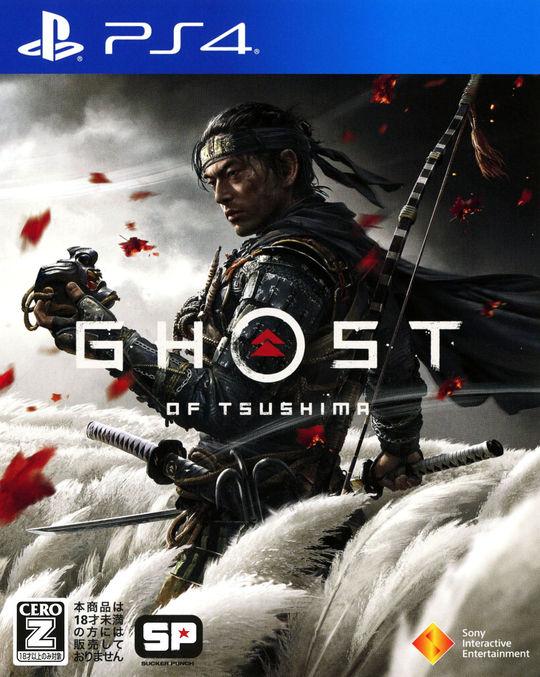 【3980円以上で送料無料】 【中古】【18歳以上対象】Ghost of Tsushimaソフト:プレイステーション4ソフト/アクション・ゲーム