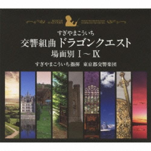 【中古】交響組曲「ドラゴンクエスト」場面別I~IX(東京都交響楽団版)CD-BOX(初回限定盤)/すぎやまこういちCDアルバム/アニメ