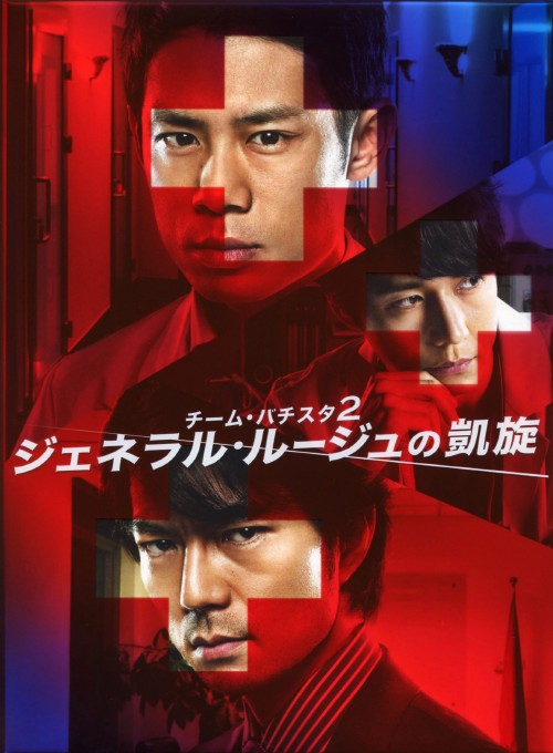 【中古】チーム・バチスタ2 ジェネラル・ルージュの凱旋 BOX 【DVD】/伊藤淳史