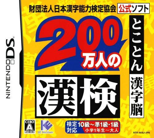It is soft kanji brain - Kanji Test     of 2 million association of Japan  kanji ability test system formula software thoroughly: Nintendo DS software