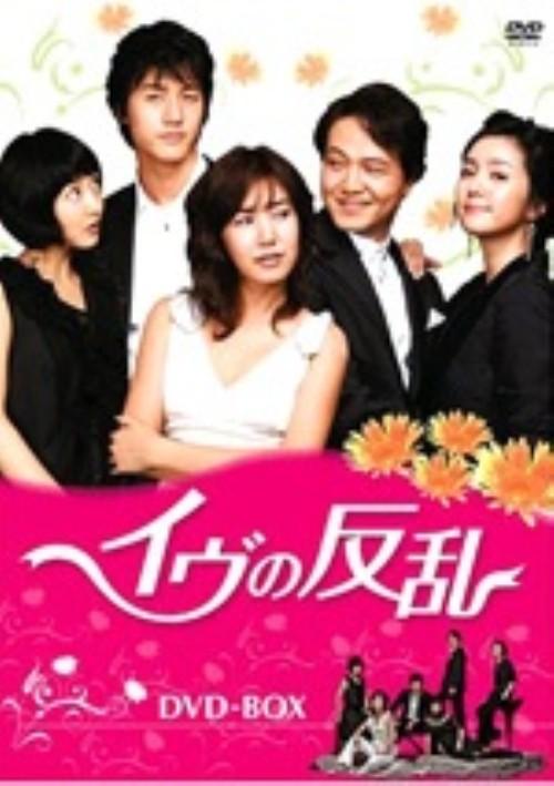 【中古】イヴの反乱 BOX 【DVD】/イ・ギウDVD/韓流・華流