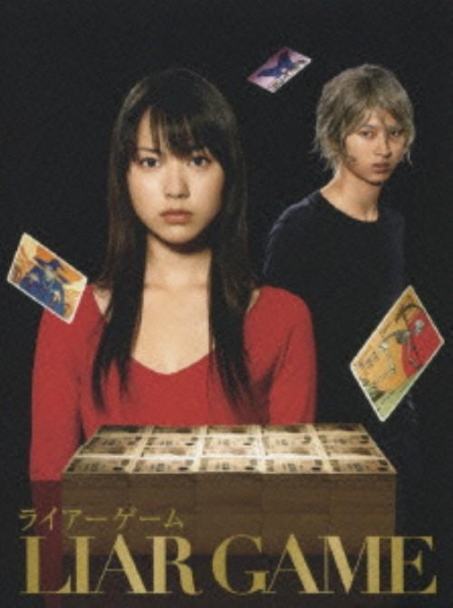 【SOY受賞】【中古】LIAR GAME BOX 【DVD】/戸田恵梨香DVD/邦画TV