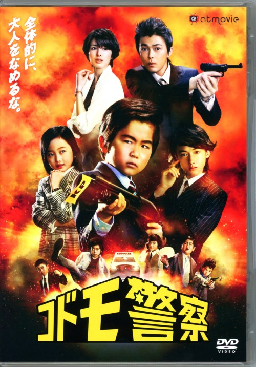 【中古】コドモ警察 BOX 【DVD】/鈴木福