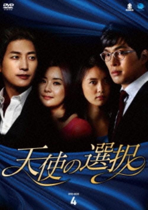 【中古】4.天使の選択 BOX 【DVD】/チェ・ジョンユンDVD/韓流・華流
