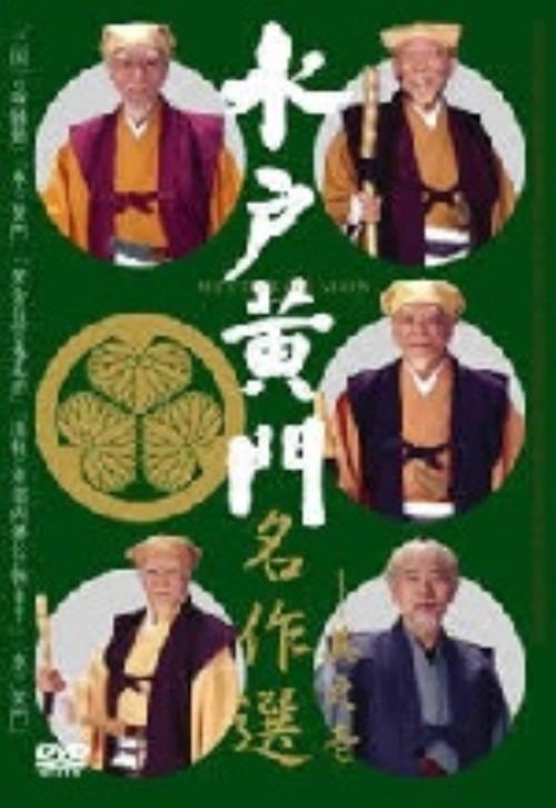 【中古】1.水戸黄門 名作選 【DVD】/東野英治郎DVD/邦画歴史時代劇