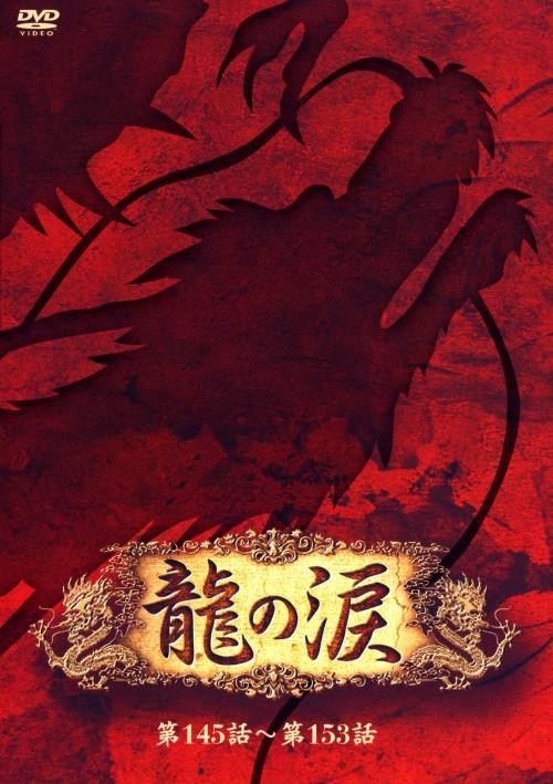【中古】龍の涙 最終章 BOX ノーカット完全版 (完) 【DVD】/キム・ムセンDVD/韓流・華流