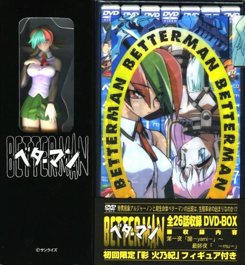 【中古】ベターマン BOX 彩火乃紀 【DVD】/子安武人DVD/SF