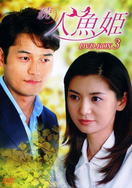 【中古】3.続・人魚姫 BOX 【DVD】/チャン・ソヒDVD/韓流・華流