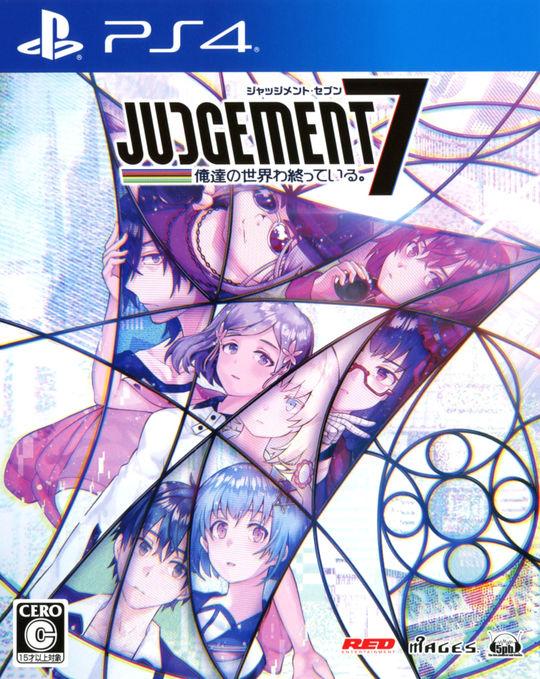 3980円以上で送料無料 中古 アイテム勢ぞろい JUDGEMENT 7 -俺達の世界わ終っている ゲーム 公式 恋愛青春 -ソフト:プレイステーション4ソフト