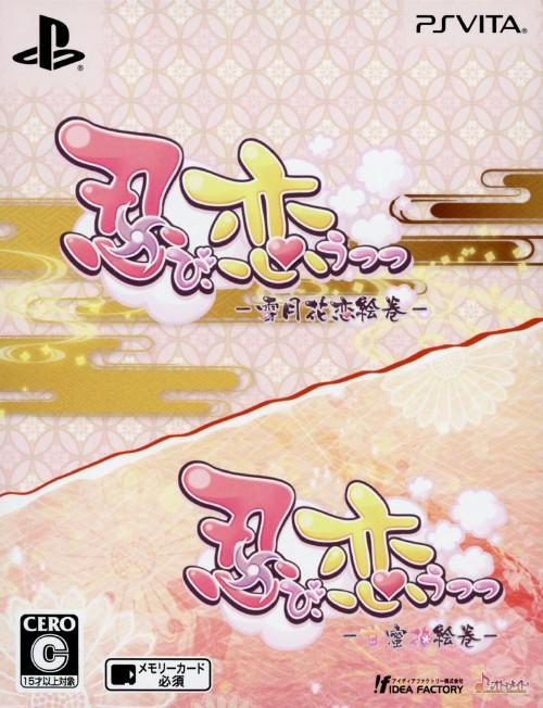 【SOY受賞】【中古】忍び、恋うつつ ツインパックソフト:PSVitaソフト/恋愛青春 乙女・ゲーム