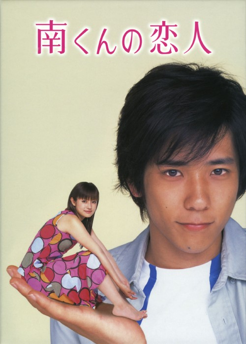 【SOY受賞】【中古】南くんの恋人 BOX 【DVD】/深田恭子DVD/邦画TV