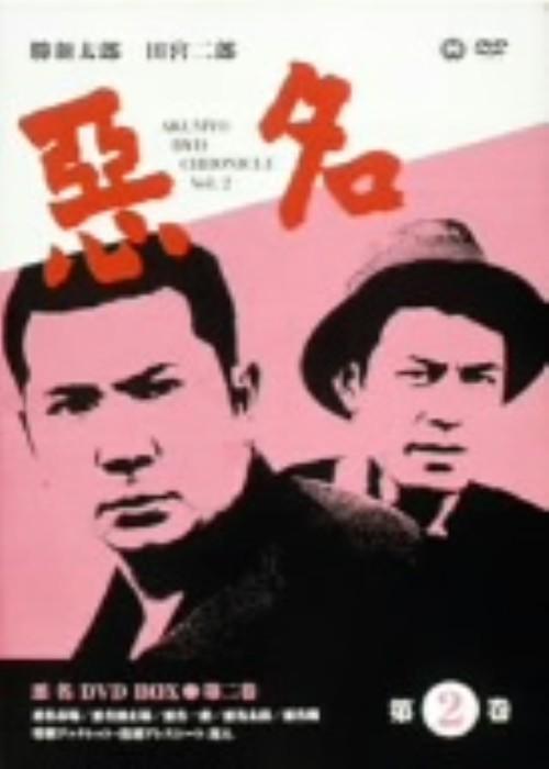 【中古】期限)2.悪名 BOX 【DVD】/勝新太郎DVD/邦画任侠