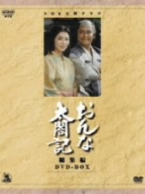 【中古】おんな太閤記(3枚) 【DVD】/佐久間良子DVD/邦画歴史時代劇