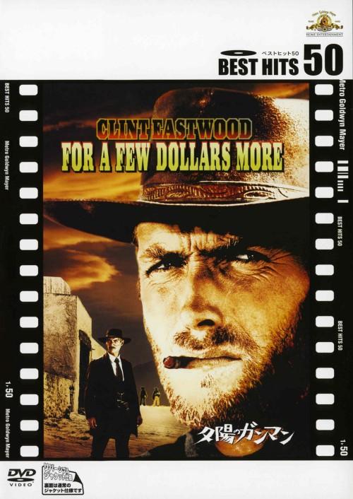 3980円以上で送料無料 中古 初限 夕陽のガンマン 洋画西部劇 クリント DVD お歳暮 イーストウッドDVD 好評受付中