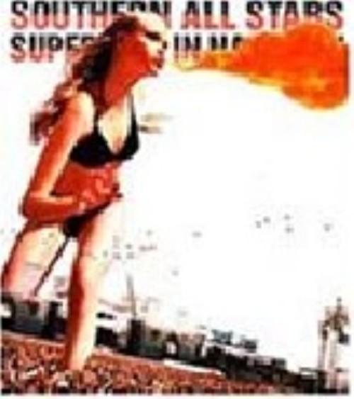 【中古】サザンオールスターズ/1998 スーパーライブ in 渚園 【DVD】/サザンオールスターズDVD/映像その他音楽