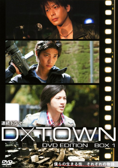 【中古】1.D×TOWN DVD ED BOX 【DVD】/五十嵐隼士DVD/邦画TV