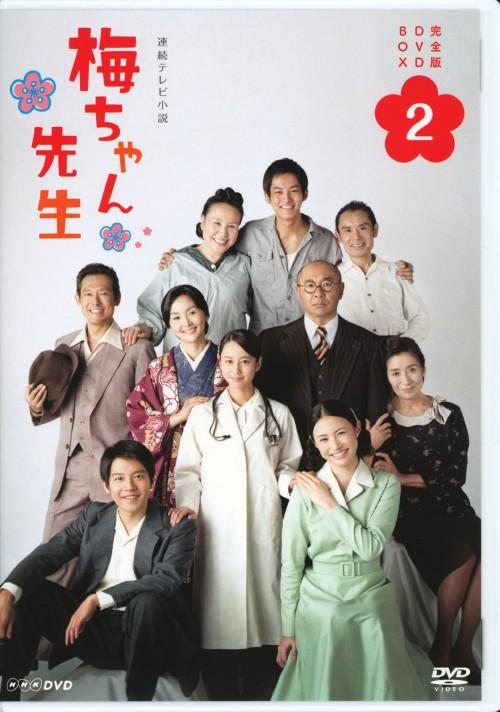 【中古】2.梅ちゃん先生 完全版 BOX【DVD】/堀北真希DVD/邦画TV