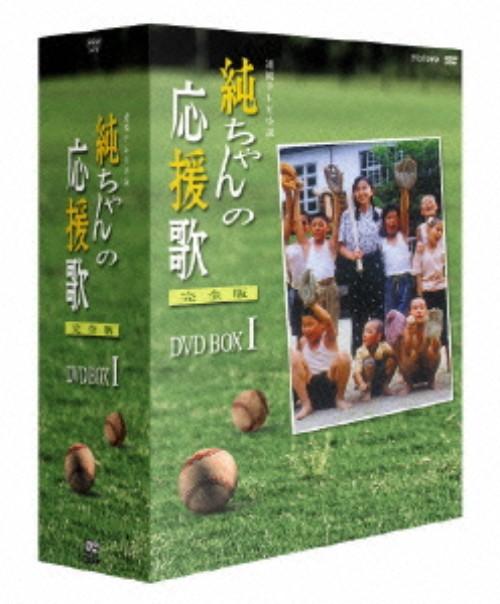 【中古】初限)1.純ちゃんの応援歌 完全版 BOX 【DVD】/山口智子