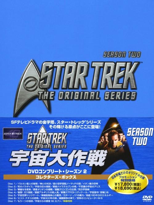 【中古】宇宙大作戦 コンプリート 2nd コレクターズ・BOX 【DVD】/ウィリアム・シャトナー