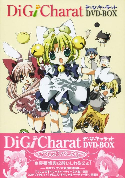 【中古】デ・ジ・キャラット BOX すぺしゃるパ-ティー 【DVD】/真田アサミDVD/OVA
