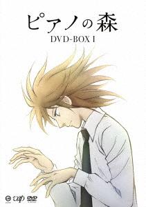 【SOY受賞】【中古】1.ピアノの森 (2018) BOX 【DVD】/斉藤壮馬DVD/コミック
