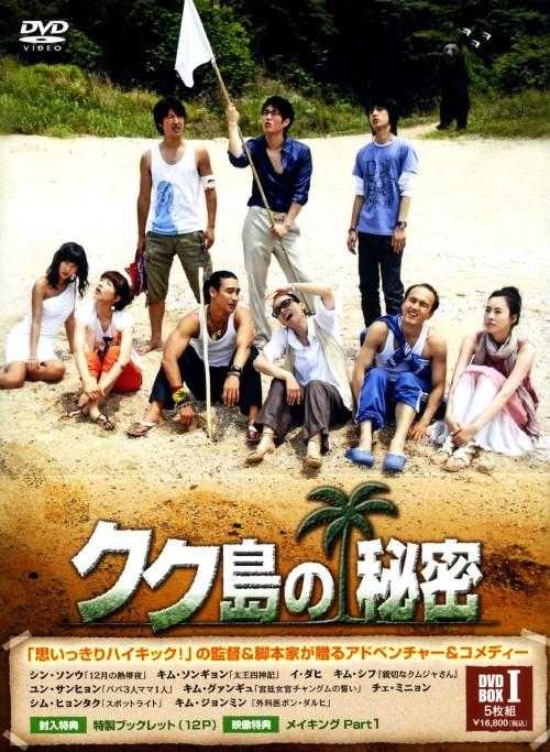 【中古】1.クク島の秘密 BOX 【DVD】/シン・ソンウDVD/韓流・華流