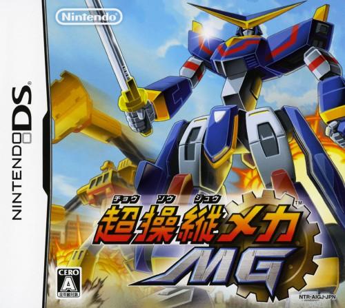 3980円以上で送料無料 中古 豊富な品 超操縦メカ 正規品 アクション ゲーム MGソフト:ニンテンドーDSソフト