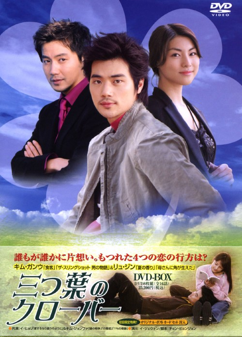 【中古】三つ葉のクローバー BOX 【DVD】/キム・ガンウ