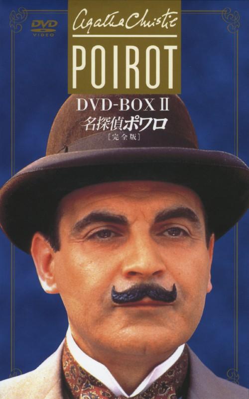 【中古】2.名探偵ポワロ 完全版 BOX 【DVD】/デビッド・スーシェ
