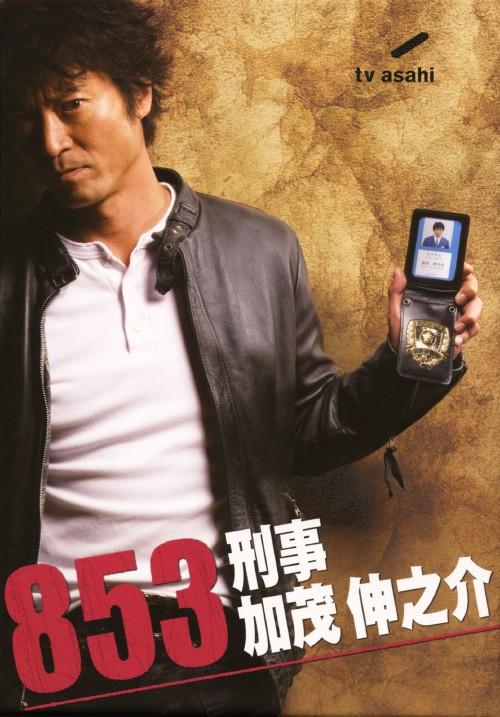 【中古】853-刑事・加茂伸之介 BOX 【DVD】/寺脇康文DVD/邦画TV