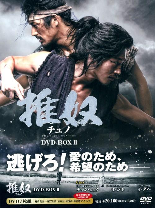 【中古】2.チュノ ~推奴~ BOX (完) 【DVD】/チャン・ヒョク