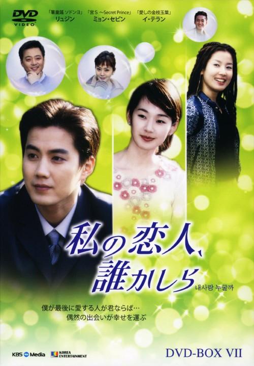 【SOY受賞】【中古】7.私の恋人、誰かしら BOX (完) 【DVD】/リュ・ジンDVD/韓流・華流