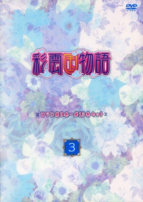 【中古】期限)3.彩雲国物語 第9巻~第13巻セット 【DVD】/桑島法子