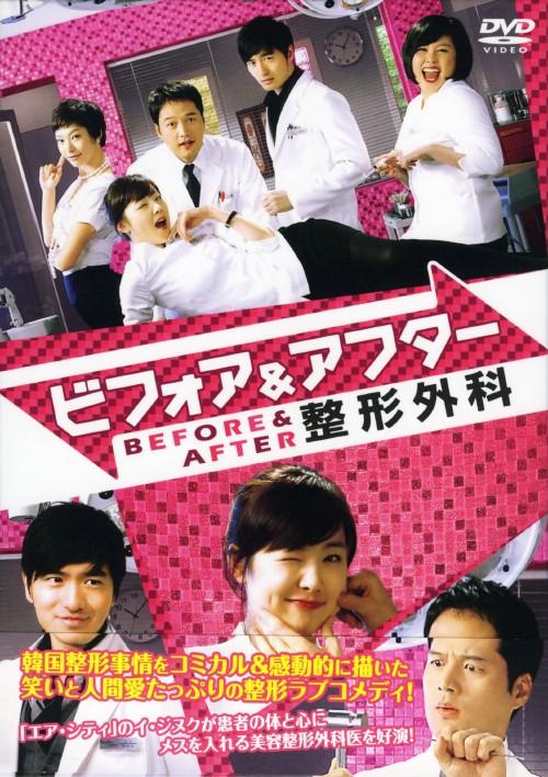 【中古】ビフォア&アフター整形外科 BOX 【DVD】/イ・ジヌクDVD/韓流・華流