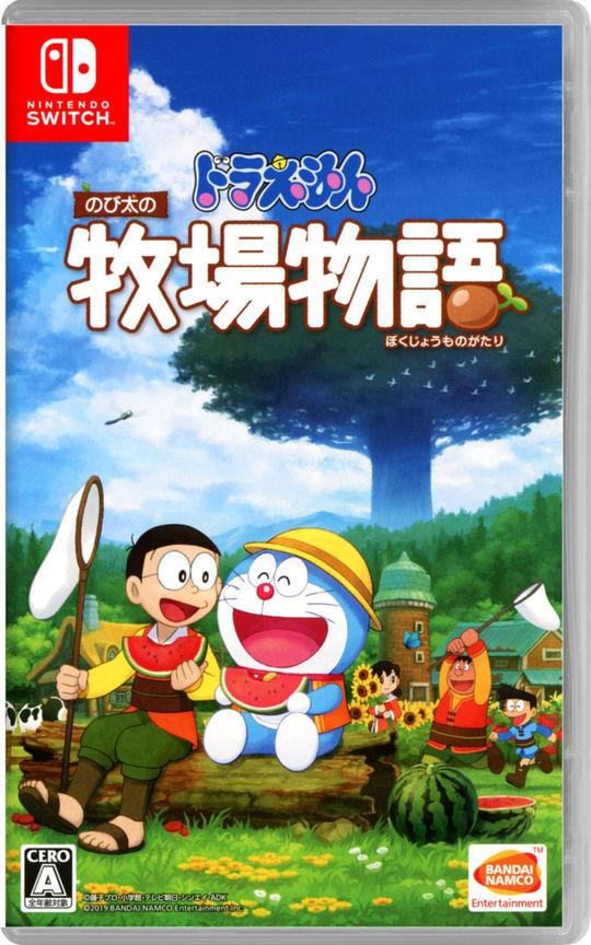 3980円以上で送料無料 有名な 中古 ドラえもん のび太の牧場物語ソフト:ニンテンドーSwitchソフト 購入 マンガアニメ ゲーム