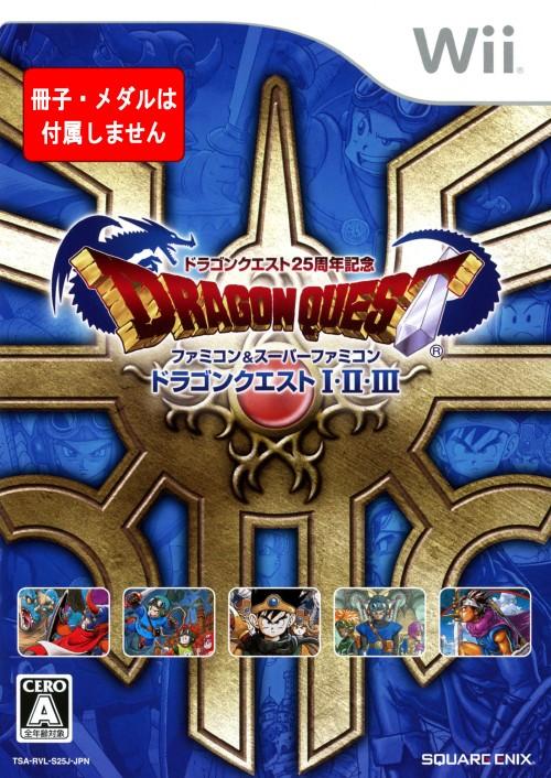 マーケット 3980円以上で送料無料 中古 ドラゴンクエスト25周年記念 ファミコン スーパーファミコン ドラゴンクエストI II ゲーム ソフトのみ WEB限定 ソフト:Wiiソフト III ロールプレイング