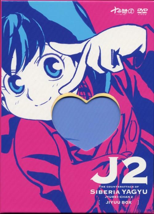 【中古】1.十兵衛ちゃん2 BOX 【DVD】/堀江由衣DVD/OVA