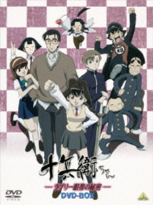 【中古】初限)十兵衛ちゃん ラブリー眼帯の秘密 BOX 【DVD】/小西寛子DVD/OVA