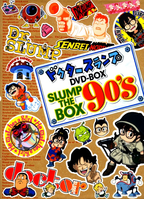 【中古】ドクタースランプ SLUMP THE BOX 90 s 【DVD】DVD/コミック