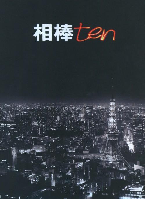 【中古】2.相棒 10th BOX (完) 【DVD】/水谷豊
