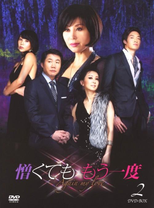 【中古】2.憎くても もう一度 (2009) BOX (完) 【DVD】/チェ・ミョンギルDVD/韓流・華流
