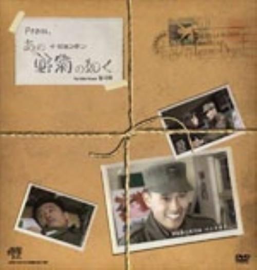 【中古】あの野菊の如く BOX【DVD】/イ・ビョンホンDVD/韓流・華流