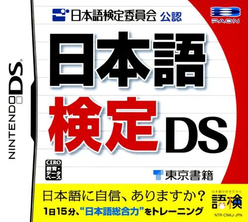販売実績No.1 3980円以上で送料無料 中古 2020 新作 日本語検定DSソフト:ニンテンドーDSソフト ゲーム 脳トレ学習