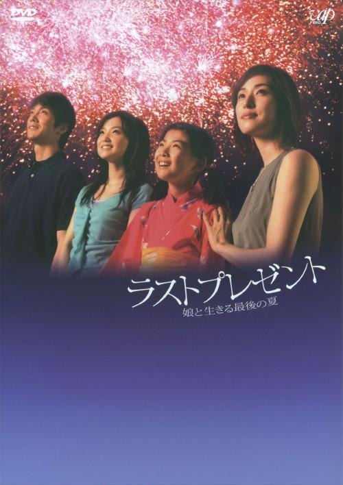 【中古】ラストプレゼント 娘と生きる最後の夏 BOX 【DVD】/天海祐希DVD/邦画TV