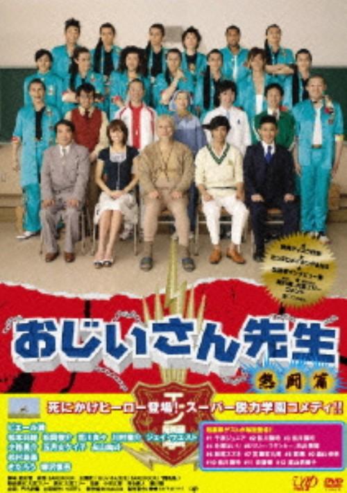 【中古】おじいさん先生 熱闘編 BOX 【DVD】/ピエール瀧